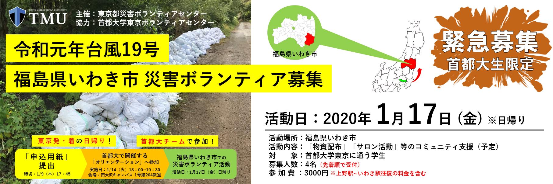 市 いわき 福島 県